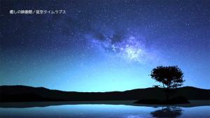 星空タイムラプス960-6