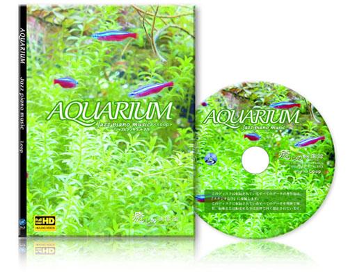 アクアリウムとジャズピアノ【BD版】