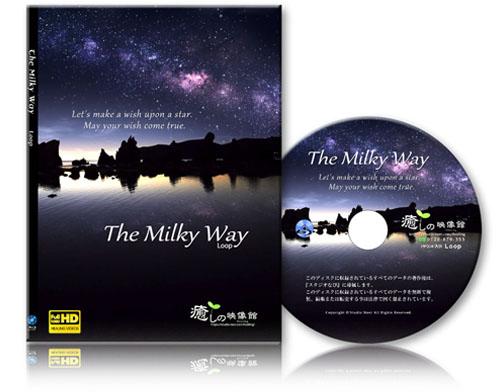 癒しの映像・天の川/The Milky Way(BGM入り)【BD版】