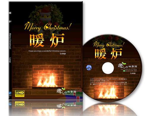 癒しの映像/Merry Christmas!暖炉【BD版】
