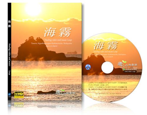 海霧(神秘的な自然現象)と癒しBGM【BD版】