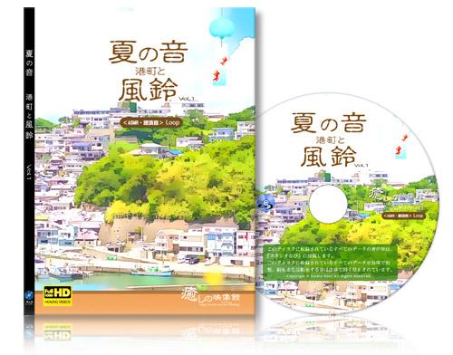『環境音・ASMR』夏の音/港町と風鈴Vol.1【BD版】