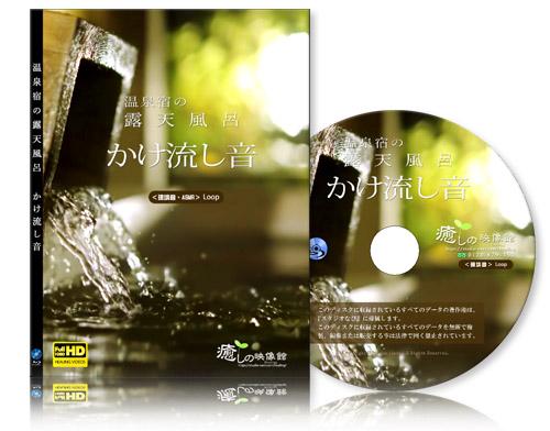 『環境音・ASMR』 温泉宿の露天風呂・かけ流し音【BD版】