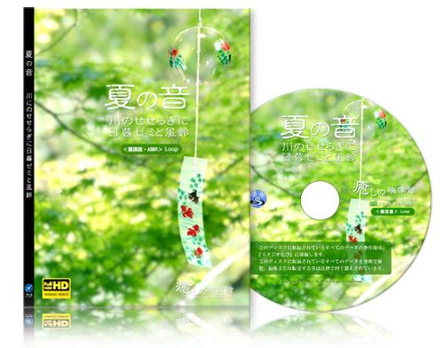 『環境音・ASMR』 夏の音/川のせせらぎに日暮ゼミと風鈴【BD版】