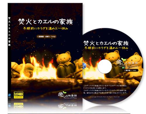 焚火とカエルの家族『焚火の音・環境音』【BD版】