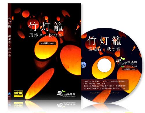 竹灯籠『環境音・秋の音』【BD版】