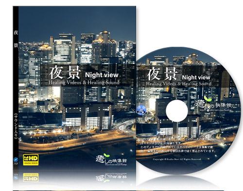 夜景『ジャズサウンド入り』【BD版】