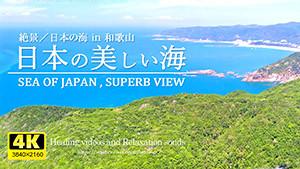 和歌山の海300